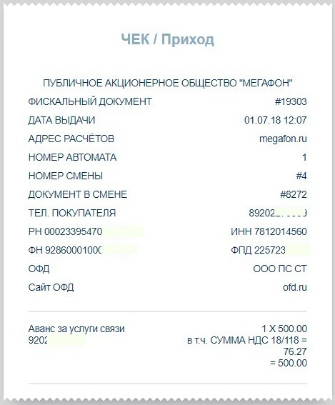 Электронный-чек-от-Мегафон-ОФД