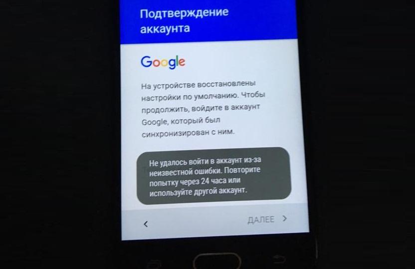 Неизвестная-ошибка-Не-удалось-войти-в-аккаунт-Google-Повторите-попытку-через-24-часа