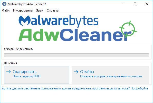 Приложение-для-удаления-рекламных-вирусов-AdwCleaner