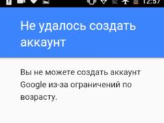 Вы не можете создать аккаунт Google из-за ограничений по возрасту — что это, как обойти
