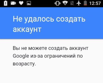 Вы-не-можете-создать-аккаунт-Google-из-за-ограничений-по-возрасту