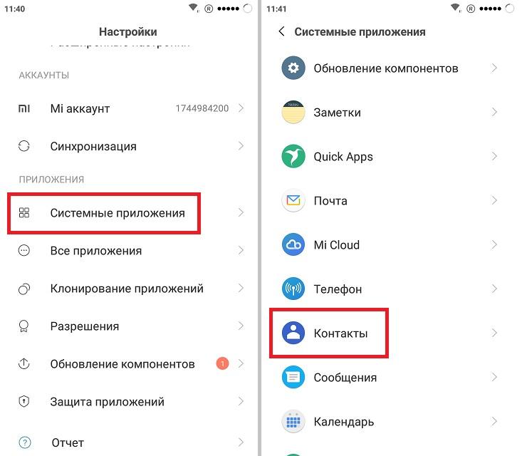 Настройка-разрешений-через-приложение-Контакты