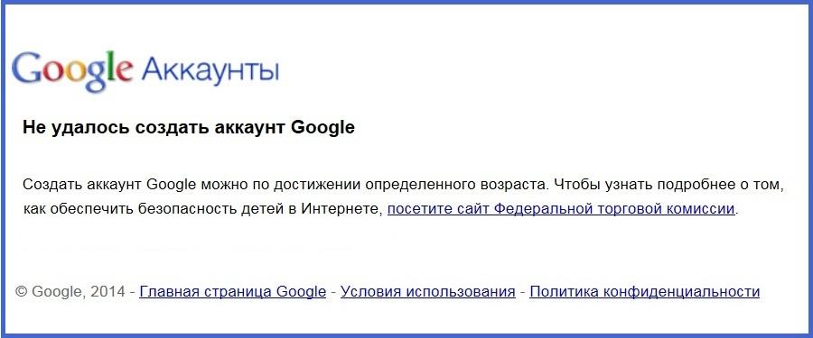 Не-удалось-создать-аккаунт-Google-в-браузере