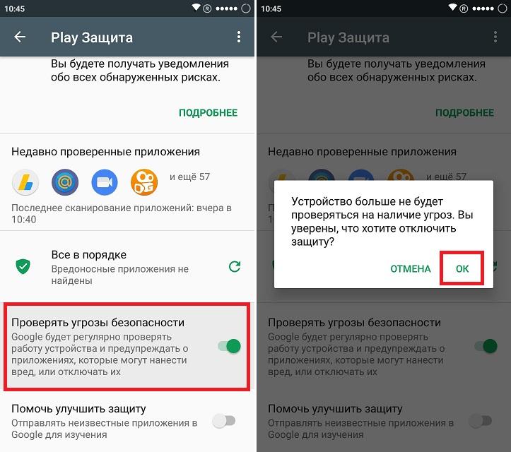 Отключение-Google-Play-Protect-в-Андроид
