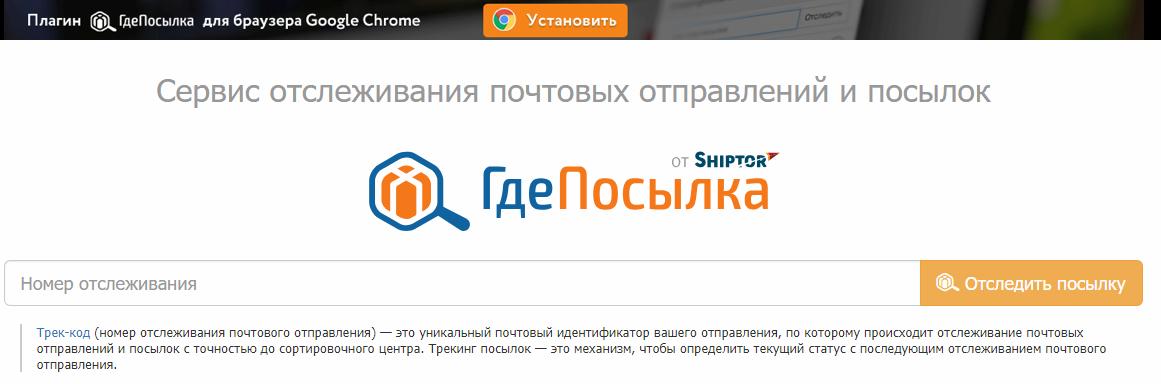 Отслеживание-писем-и-посылок-через-сервис-ГдеПосылка