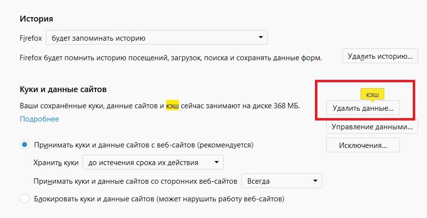 Удаление-временных-данных-кеш-куки-из-браузера-Firefox