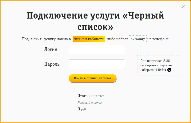 Услуга-Черный-список-от-оператора-Билайн