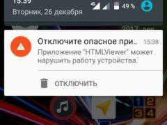 Отключите опасное приложение на Андроид — как убрать