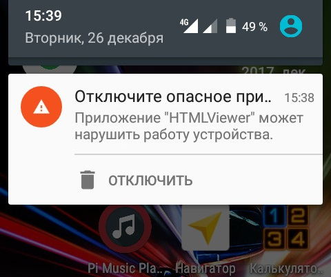 Отключите-удалите-опасное-приложение-в-Андроид