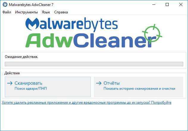 Антивирусный-сканер-AdwCleaner