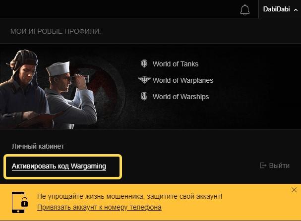 варгейминг официальный сайт личный кабинет бонус код