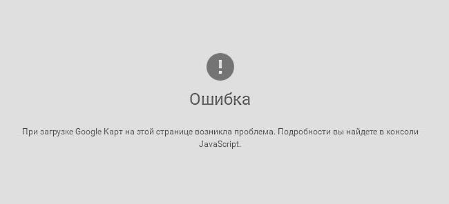 Ошибка-загрузки-карт-Google-на-сайте