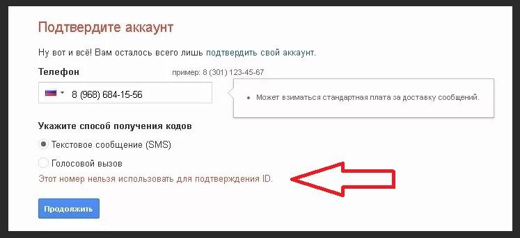 Блокировка-номера-при-подтверждении-ID-аккаунта