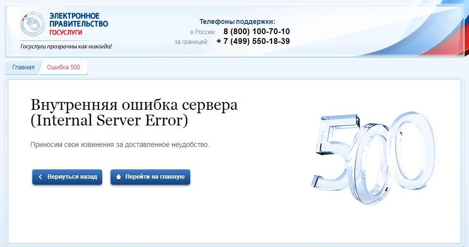 Ошибка-Internal-Server-Error-500-в-Госуслугах