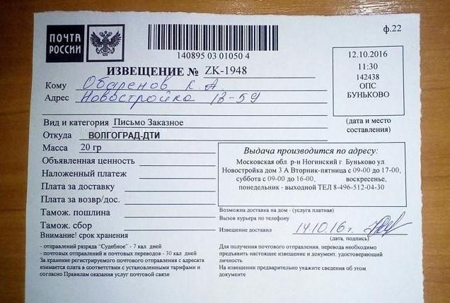 ZK-извещение-от-Волгоград-ДТИ