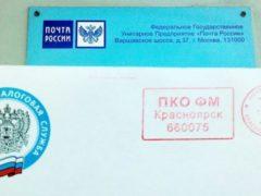Красноярск 75 — что это за письмо заказное