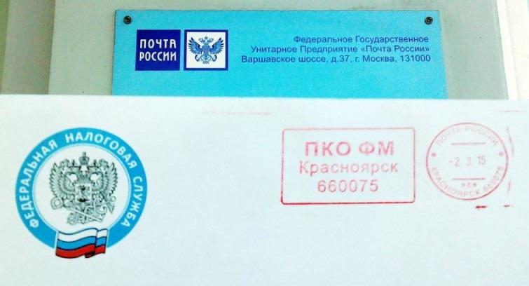 Заказное-письмо-от-Красноярск-75-чаще-всего-отсылают-гос-органы