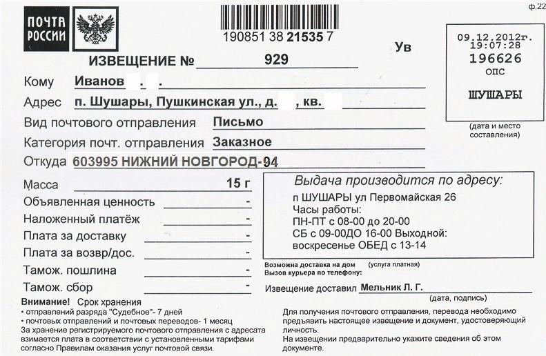 Извещение-о-письме-от-Нижний-Новгород-94