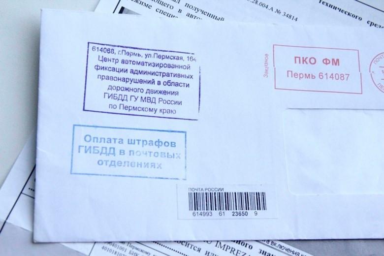 Чаще-всего-заказное-письмо-от-Волгоград-ДТИ-отправлено-из-ГИБДД