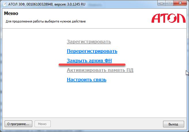 Закрытие-архива-в-Атол-30Ф