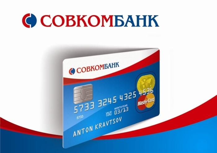Номер-88001006454-принадлежит-Совкомбанку
