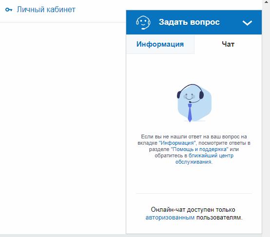 Онлайн-поддержка-чат