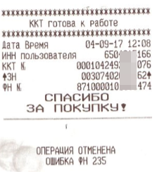 Ошибка-ФН-235-в-кассе-Атол