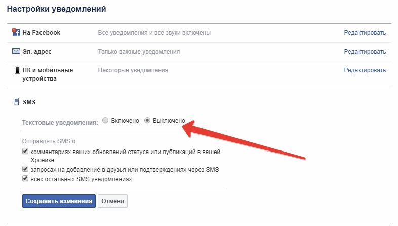 Отключение-SMS-уведомлений-в-настройках-Facebook