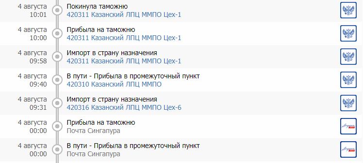 Отслеживание-отправления-через-сайт-GdePosilka-ru