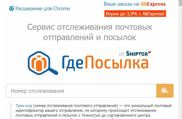 Отслеживание-письма-через-сервис-ГдеПосылка