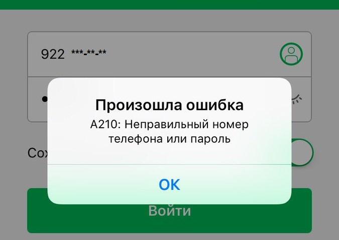 Произошла-ошибка-A210-при-авторизации-пользователя