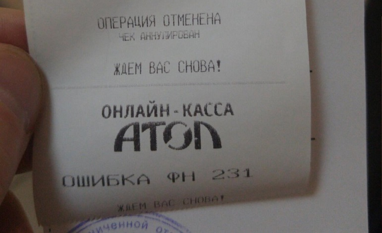 Ошибка-ФН-321-при-печати-чека-в-Атол