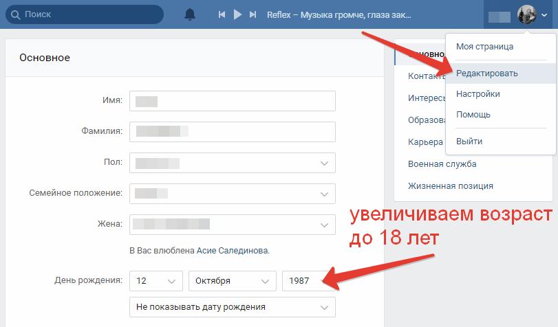 Редактирование-профиля-через-браузерную-версию-ВКонтакте