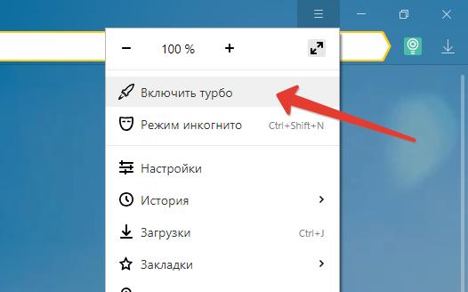 Турбо-режим-в-браузере-Яндекс
