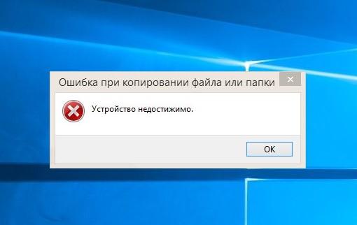 ошибка 0x80070141 устройство недостижимо
