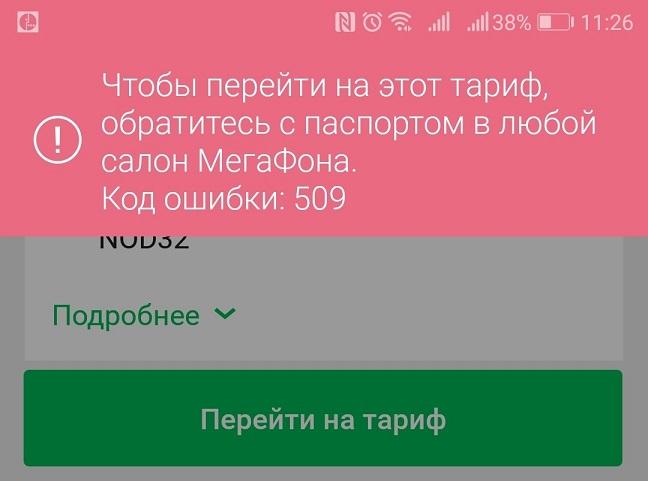 Код-ошибки-509-в-Мегафон