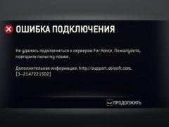 Не удалось подключиться к серверам For Honor (7-00000005)