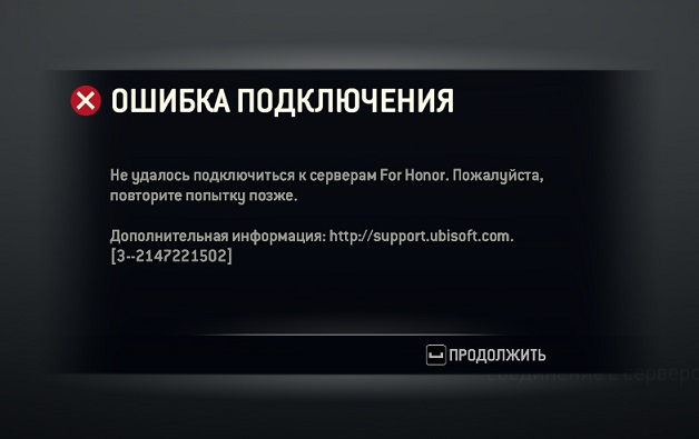 Ошибка-подключения-к-серверам-For-Honor