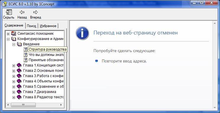 Ошибка-Переход-на-веб-страницу-отменен-в-программе