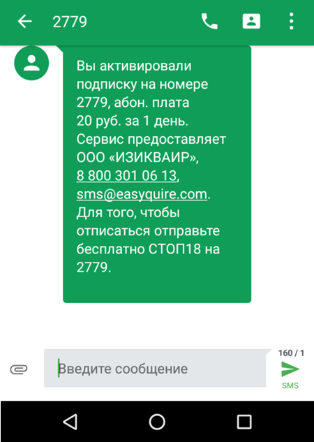 СМС-о-подписке-2779-от-ООО-Изикваир