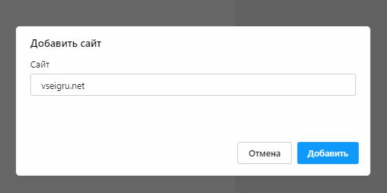 Добавление-сайта-vseigru-net-на-разрешение-запуска-Flash