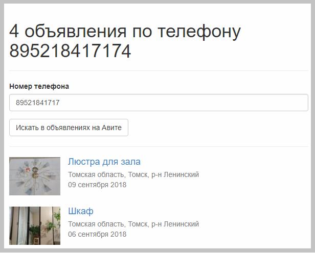 Поиск-объявлений-по-номеру-телефона