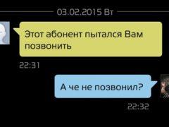 Этот абонент пытался вам позвонить — что это СМС значит