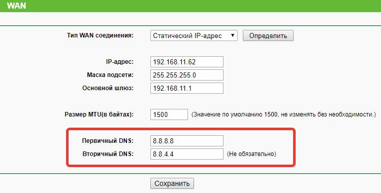 Смена-DNS-в-настройках-роутера