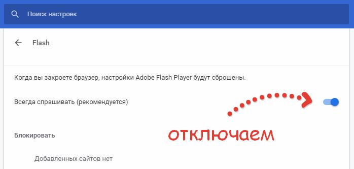 Отключаем-подтверждение-запуска-Flash-в-Google-Chrome