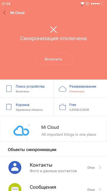 Xiaomi Service Framework - что это за программа и нужна ли она