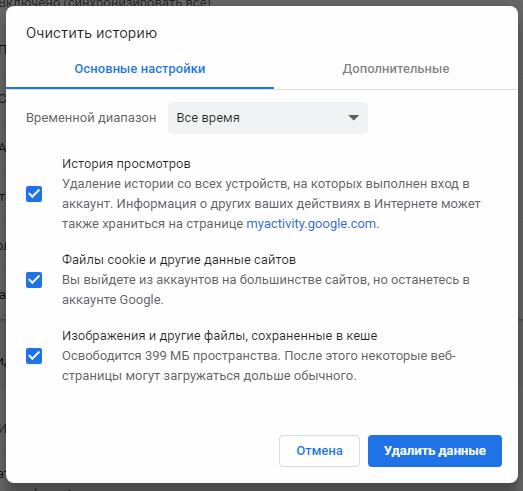 Очистка-истории-в-браузере-Google-Chrome