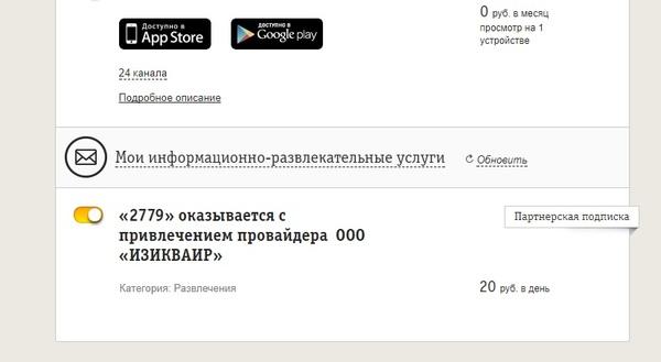 ООО-Изикваир-является-привлеченным-провайдером