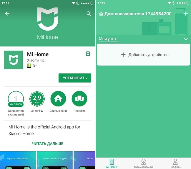 Приложение-Mi-Home-для-работы-репитера
