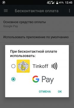 Основное-средство-оплаты-G-Pay